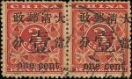 1897年慈壽初版加蓋大字長距洋銀半分蓋於三分舊票,紅色,加蓋右移變體,銷較模糊大圓日戳,郵票頂有輕裂,品相中上.China 1897 Revenue Surcharges Large Figures