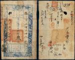 咸丰五年(1855年)户部官票叁两