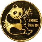 1982年熊猫纪念金币1/2盎司 PCGS MS 68