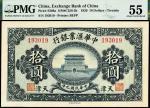 民国九年(1920)中华汇业银行拾圆,天津地名,PMG 55