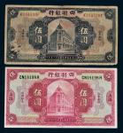 四明银行上海伍圆二枚