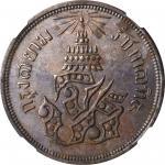 1876年4 Att (1/16泰铢) THAILAND. 4 Att (1/16 Baht or Sik), CS 1238 (1876). NGC MS-61 BN.