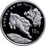 1999年己卯(兔)年生肖纪念银币1盎司圆形精制 NGC PF 70 CHINA. 10 Yuan, 1999. Lunar Series, Year of the Rabbit.