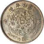 宣统年造大清银币伍角宣二 PCGS AU 55