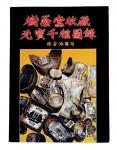 台湾陈鸿彬编著《树荫堂收藏元宝千种图录》一册