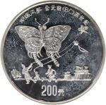 1992年中国古代科技发明发现(第1组)纪念铂币1盎司风筝 NGC PF 63