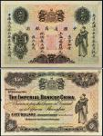 光绪三十年(1904年)中国通商银行伍拾元单正、反试样票