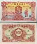 民国二十一年(1932年)中国通商银行上海拾圆