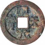 唐代顺天元宝背上月 上美品 CHINA. Tang Dynasty. 100 Kai Yuan, ND (758-61). Shi Siming
