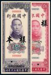 民国三十年中国银行美钞版法币券伍圆、拾圆正、反单面样票各一枚