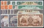 民国时期纸币一组19枚