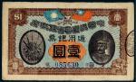 民国元年(1912年)中华民国粤省军政府通用银票壹圆