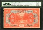 民国七年中国银行拾圆。 CHINA--REPUBLIC. Bank of China. 10 Dollars, 1918. P-53a. PMG Very Fine 20.