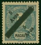 1911年澳门珍邮里五仔,存世纪录仅28枚。 Macao  Stamp  1911 Macau D. Carlos I surch issue, black 5 Avos & Diagonal bar