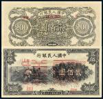 """1949年第一版人民币贰佰圆""""收割""""样票/PMG64"""