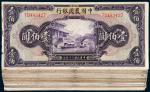 民国三十年中国农民银行美钞版法币券壹佰圆一百一十二枚