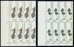 1980年T44齐白石新票八方连1套,均带左下厂铭直角边纸,原胶,颜色鲜豔,齿孔完整,上中品。 China  Peoples Republic  Peoples Republic Issue 1949