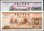 1992年中国工商银行金融债券伍佰圆及一仟圆。样张。 CHINA--PEOPLES REPUBLIC. Financial Board. 500 & 1000 Yuan, 1992. P-Unlist