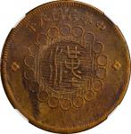 中华民国元年军政府造四川铜币五十文。 CHINA. Szechuan. 50 Cents, Year 1 (1912). NGC AU-58.