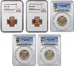 1933 & 1951年香港钱币一组。五枚。(t) HONG KONG. Quintet of Minors (5 Pieces), 1933 & 1951. All PCGS Gold Shield