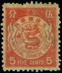 1897年石印蟠龙5分玫红色新票一枚, 重墨印刷变体, 原胶, 背贴, 品相中上