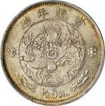 宣统二年大清银币伍角 PCGS MS 61