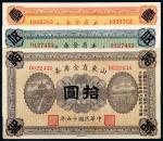 民国十五年(1926年)山东省金库兑换券一套三枚
