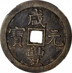 清代咸丰宝泉当百普版 中乾 古 XF85 CHINA. Qing Dynasty. 100 Cash, ND (ca. March 1854-July 1855)