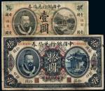 民国元年黄帝像中国银行兑换券拾圆、二年壹圆各一枚,上海地名,六成至八成新