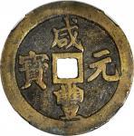 清代咸丰宝泉当百 中乾 古 XF78 CHINA. Qing (Ching) Dynasty. Sichuan. 100 Cash, ND (1854-55)