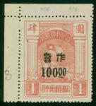 1947年华北区晋察冀边区邮政大抗战第一次加盖暂作100元新票1枚,带左上直角边纸,上中品。 China  Liberated Areas  1937-49 North China Liberated