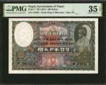 1951年尼泊尔政府100莫鲁。 NEPAL. Government of Nepal. 100 Mohru, ND (1951). P-7. PMG Choice Very Fine 35 EPQ.