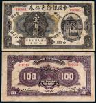 """民国七年中国银行兑换券壹百圆一枚,加盖""""天津""""地名,此面额流通票极少见,小修,七八成新"""