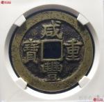 清代咸丰宝苏当二十缶宝 GBCA 古-美品 80