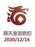 华夏古泉2020年12月-聊天室
