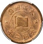 大满洲国大同二年五釐。PCGS MS-64 RB Secure Holder.