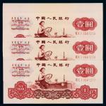 1960年第三版人民币布图水印壹圆二十枚,部分连号,全新