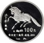 1990年庚午(马)年生肖纪念铂币1盎司 PCGS Proof 69