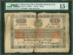 1886年汇丰银行1元,编号580081,PMG15NET, 有锈渍及有微皱,原装纸