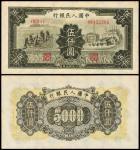 """1949年第一版人民币伍仟圆""""拖拉机与工厂""""一枚"""