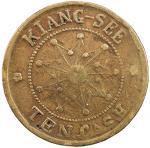 江西省造大汉铜币十文壬子 美品 KIANGSI: Republic, AE 10 cash, CD1912