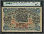 1927年印度新金山中国渣打银行5元(桩米),编号M/A 714109,PMG 35,有补色,此版别最高评级