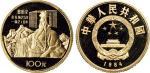 1984年中国人民银行发行中国杰出历史人物秦始皇纪念金币