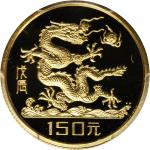 CHINA. 150 Yuan, 1988. Lunar Series, Year of the Dragon. PCGS PROOF-68 DEEP CAMEO Secure Holder.