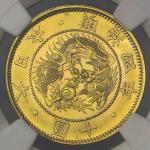 日本 旧十圆金货 Old type 10Yen 明治4年(1871)   NGC-MS65 UNC~FDC
