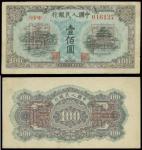 民国三十八年中国人民银行壹佰圆「蓝北海桥」正反面样票一组二枚,均PMG53-63,中国人民银行