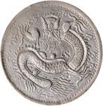 新疆省造光绪元宝伍钱反S龙 PCGS AU Details CHINA. Sinkiang. 5 Mace (Miscals), AH 1323 (1905).