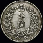 KOREA 朝鲜 半圆 1/2Won 光武9年(1905) 返品不可 要下见 Sold as is No returns VF