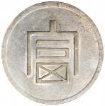云南富字正银一两。 CHINA. Yunnan. Tael, ND (1943-44). PCGS Genuine--Repaired, AU Details.