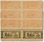 1949年滇黔桂边区贸易局流通券壹圆共6枚连体钞,上印毛泽东像,内有水印;边角微损,整体品相上佳,少见,八五成新